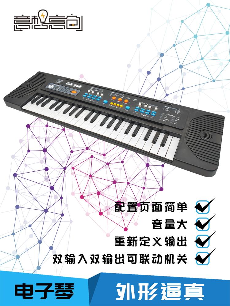 电子琴机关